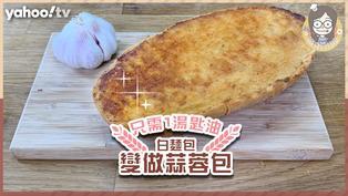 【麵包食譜】將白麵包變做香脆蒜蓉包!只需1湯匙橄欖油改造白麵包