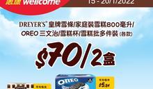 【惠康】$88百搭優惠(即日起至21/01)