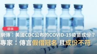 【錯誤】網傳「CDC公布COVID-19疫苗的成分,有甲醛/福馬林、胎牛血清、人類二倍體成纖維細胞、非洲綠猴腎細胞、丙酮、大腸桿菌等」?