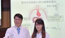 肝癌末期轉移腹膜 肝動脈化療加手術治療成效佳