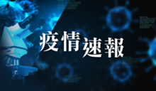【9月3日疫情速報】(20:00)