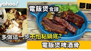 【電飯煲食譜】電飯煲啤酒骨  多做這一步便不怕粘鍋底?
