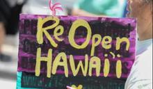 夏威夷對台灣人入境鬆綁,持國泰等醫院COVID-19核酸檢測陰性證明可免隔離10天