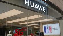 高通已獲美國政府批准,可向華為供貨 4G 手機晶片