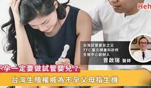 打擊不孕症隱形兇手!台灣試管嬰兒之父曾啟瑞,伴不孕夫婦「絕處逢生」!