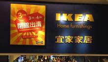 IKEA將熄燈!網友嘆又一經典消失