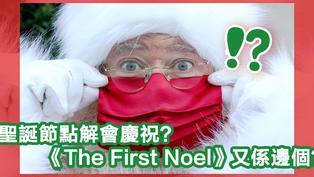 【聖誕2020】4個聖誕節「史上第一」:世上第一張聖誕卡係咩樣?