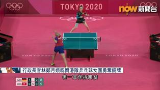 行政長官林鄭月娥祝賀港隊乒乓球女團勇奪銅牌