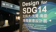 Design for SDG14 光寶科技 X 北科大 海廢燈具設計海科館展出