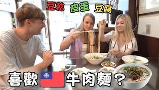 老外看台灣/牛肉麵店是台灣不敗經典?最合外國人胃口竟是這一味!