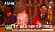 """屏風表演班30週年 再推""""徵婚啟事"""""""