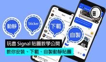 玩盡 Signal 貼圖教學公開,教你安裝、下載、自製動靜貼圖!