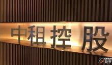 台灣+東協雙引擎助攻 中租前8月每股賺7.86元