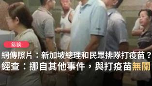 【錯誤】網傳照片稱「看看新加坡總理李顯龍和民眾排隊打疫苖,這才是民主」?