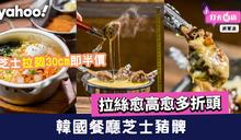 【將軍澳美食】韓國餐廳芝士豬髀 拉絲愈高愈多折頭