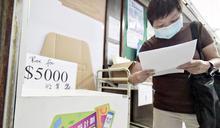 【消費券】至今554萬人已登記 政府明早起調整上載身份證複本時限