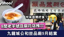 【公和結業】九龍城公和荳品廠9月結業!另有8間老字號豆腐花店推介
