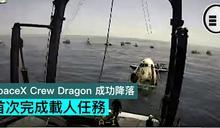 SpaceX Crew Dragon 成功降落,首次完成載人任務