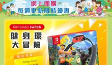 【Aeon】限量抽籤發售Nintendo Switch 健身環大冒險(即日起至21/10)