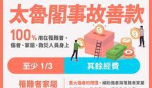 快新聞/太魯閣號善款 蘇貞昌:不會用來替政府賠償