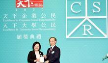 中華電信榮獲天下企業公民獎前十強肯定