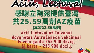 立陶宛提供23.59萬劑AZ疫苗將於10月9日下午抵臺
