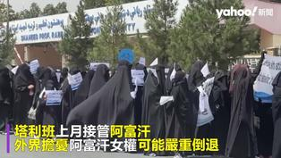 各國悼念911 阿富汗數百女大生遊行挺塔利班政權
