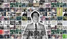 台獨運動先驅宗像隆幸辭世 7/10舉行追思紀念會