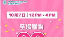 【屈臣氏】電子商店限時92折(只限07/10)