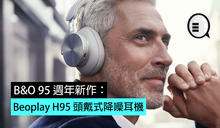 Bang & Olufsen 95 週年新作:Beoplay H95 頭戴式降噪耳機