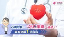 心跳變快是身體在向你求救! 幫心臟減壓,養成1習慣千萬別偷懶