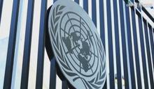 聯合國75週年 領袖視訊演說籲團結