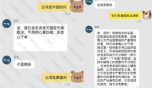 淘寶店客服稱「親 台灣是獨立國家」 公司急滅火:中國台灣不可分割