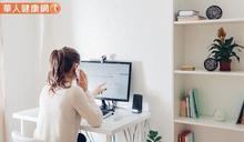 在家工作難放鬆?情緒起伏大、食慾差通通來!5點助遠距工作情緒管理