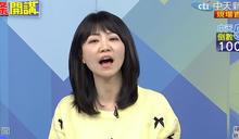 不爽為《中天》加油唱歌打氣 王浩宇批高嘉瑜:妳真是夠了!