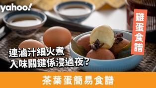 【雞蛋食譜】茶葉蛋簡易食譜!連滷汁細火煮 入味關鍵係浸過夜?