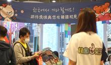 台北國際旅展韓國觀光公社參展 期待疫後相見 (圖)