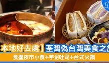 【本地好去處】荃灣偽台灣美食之旅 食盡夜市小食+芋泥吐司+台式火鍋
