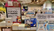 誠品書店推折扣 購買書籍享優惠 (圖)