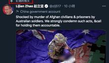 就是不認錯!澳總理親自要求道歉 趙立堅反直接將爭議推文置頂