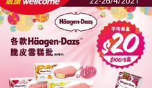 【惠康】Haagen-Dazs單件裝脆皮雪糕批 $100/5盒(22/04-26/04)