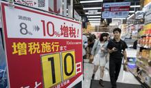 【Yahoo論壇/楊鈞池】日本實施「消費稅」的前瞻與隱憂