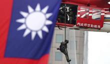 美國應協防台灣免受中國侵犯?《華盛頓郵報》:駐美代表蕭美琴盼有「明確」回應