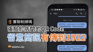【資安】掃店家QR Code後,注意簡訊是否傳到1922!避免發送到不明號碼