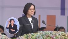 快新聞/台灣國際面貌清晰 蔡英文:比過去任何時期都更加亮眼
