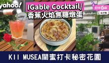 【尖沙咀美食】K11 MUSEA閨密打卡秘密花園 IGable Cocktail/香蕉火焰焦糖燉蛋