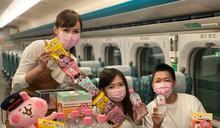 高鐵再推卡娜赫拉3款聯名超商就能買