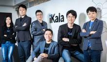 緯創領投 新創公司iKala完成B輪募資獲1700萬美元