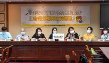 立委指兒童權利公約施行多處待檢討 盼政府改善 (圖)