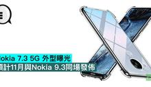 Nokia 7.3 5G 外形曝光,預計11月與Nokia 9.3同場發佈